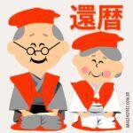 Feliz Aniversário de 60 anos em japonês